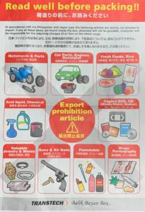 輸出禁止リスト