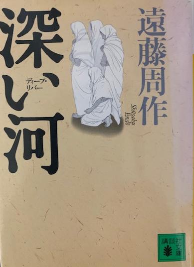 沈黙 遠藤 周作 感想 文